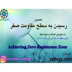 رسیدن به «سطح مقاومت صفر»