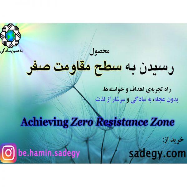 رسیدن به سطح مقاومت صفر