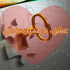 عشق، بههمینسادگی