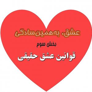 عشقبههمینسادگی – بخش سوم: «قوانین عشق حقیقی»